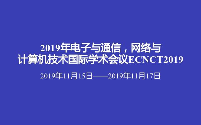 2019年电子与通信,网络与计算机技术国际学术会议ECNCT2019