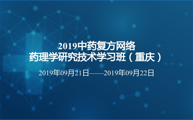 2019年有哪些网络药理学会议 近期网络药理学行业跑会指南