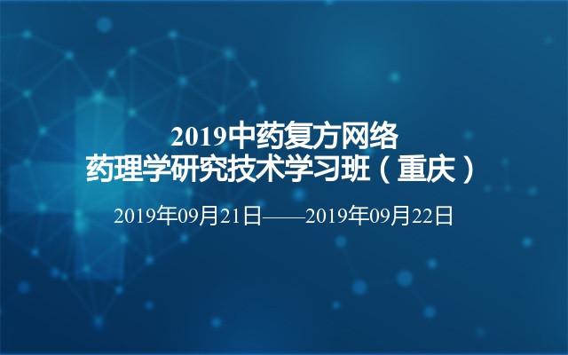 2019中药复方网络药理学研究技术学习班(重庆)