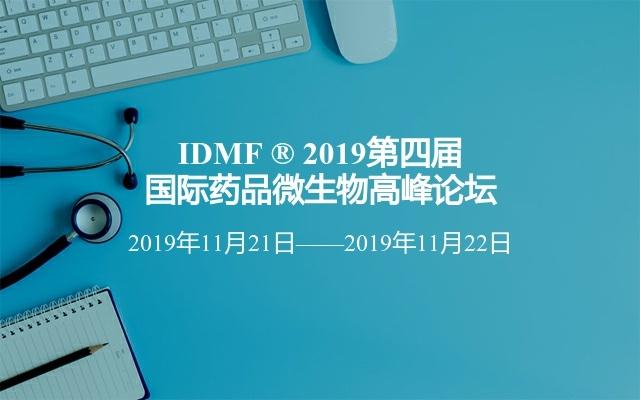 IDMF ® 2019第四届国际药品微生物高峰论坛(上海)