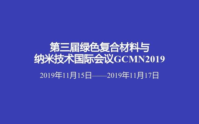 第三届绿色复合材料与纳米技术国际会议GCMN2019