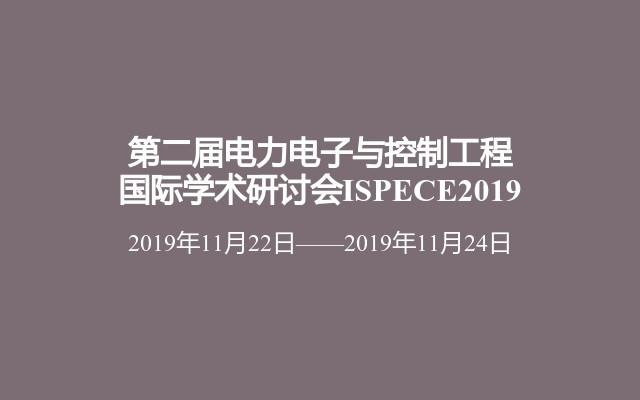 第二屆電力電子與控制工程國際學術研討會ISPECE2019