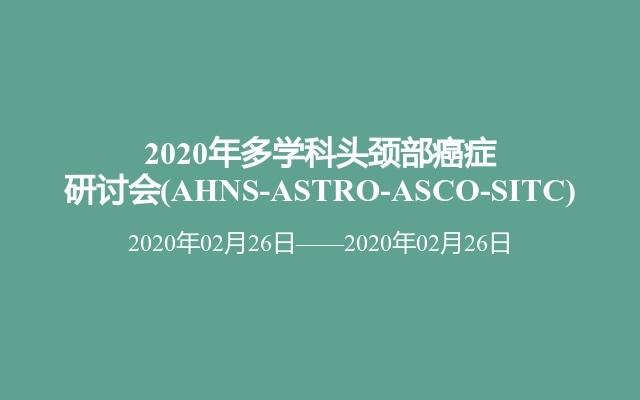 2020年多学科头颈部癌症研讨会(AHNS-ASTRO-ASCO-SITC)