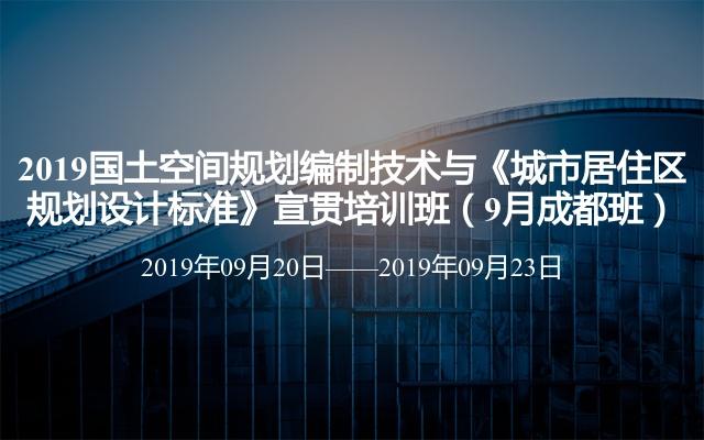 2019国土空间规划编制技术与《城市居住区规划设计标准》宣贯培训班(9月成都班)
