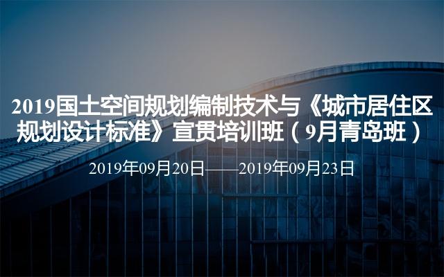 2019国土空间规划编制技术与《城市居住区规划设计标准》宣贯培训班(9月青岛班)