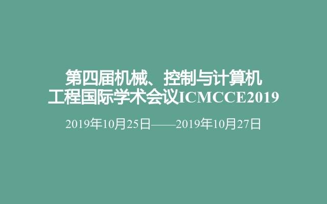 第四届机械、控制与计算机工程国际学术会议ICMCCE2019
