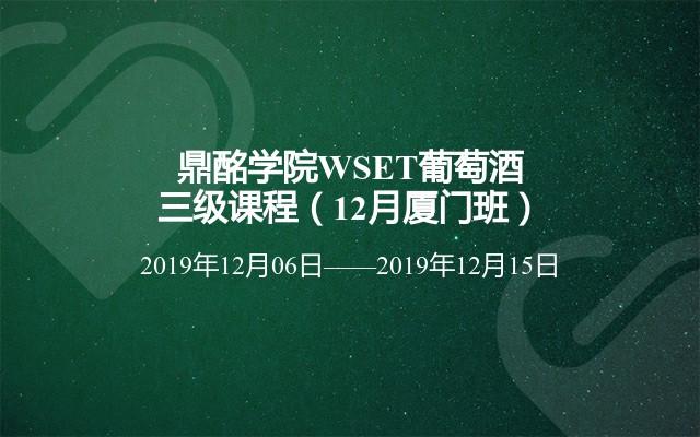 鼎酩学院WSET葡萄酒三级课程(12月厦门班)