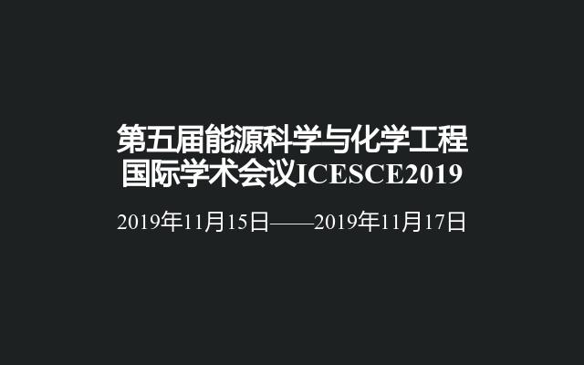 第五届能源科学与化学工程国际学术会议ICESCE2019