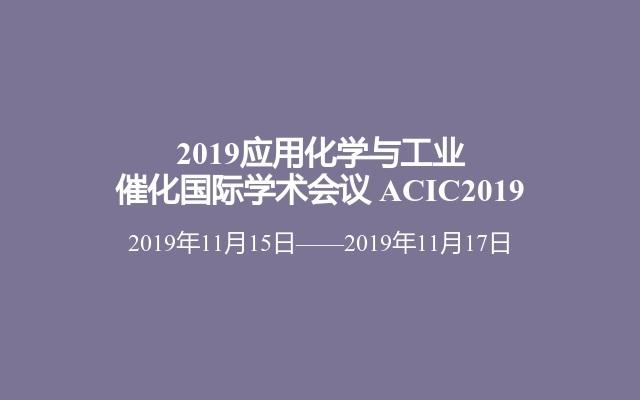 2019应用化学与工业催化国际学术会议 ACIC2019