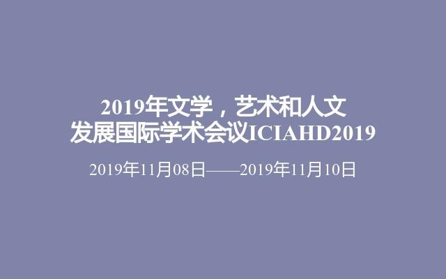 2019年文学,艺术和人文发展国际学术会议ICIAHD2019