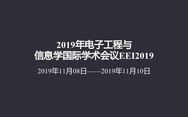 2019年电子工程与信息学国际学术会议EEI2019