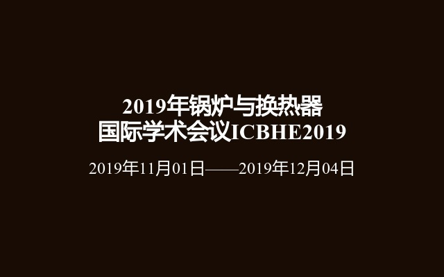 2019年锅炉与换热器国际学术会议ICBHE2019