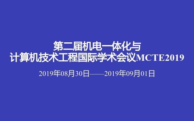 第二届机电一体化与计算机技术工程国际学术会议MCTE2019