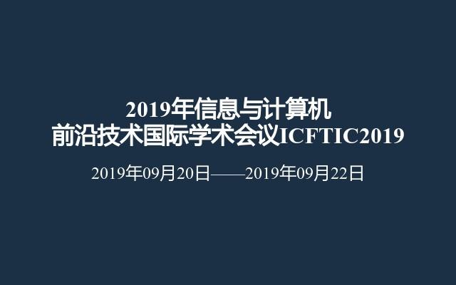 2019年信息与计算机前沿技术国际学术会议ICFTIC2019