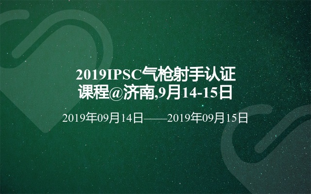 2019IPSC气枪射手认证课程(9月济南班)