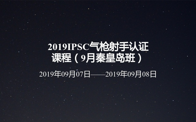 2019IPSC气枪射手认证课程(9月秦皇岛班)