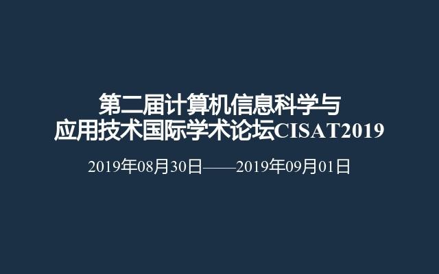 第二届计算机信息科学与应用技术国际学术论坛CISAT2019