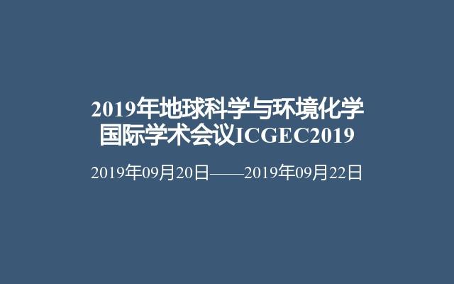2019年地球科学与环境化学国际学术会议ICGEC2019