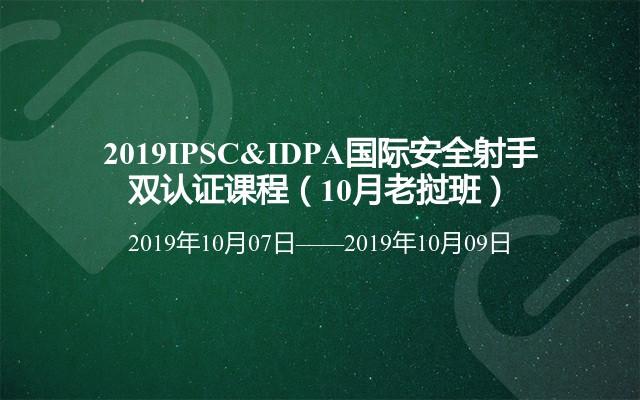 2019IPSC&IDPA國際安全射手雙認證課程(10月老撾班)