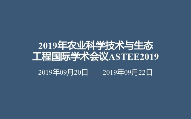 2019年农业科学技术与生态工程国际学术会议ASTEE2019