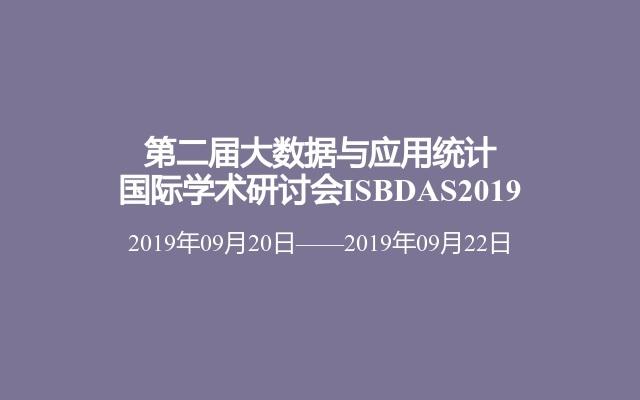 第二届大数据与应用统计国际学术研讨会ISBDAS2019