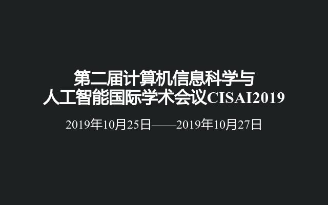第二届计算机信息科学与人工智能国际学术会议CISAI2019