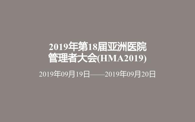 2019年第18届亚洲医院管理者大会(HMA2019)