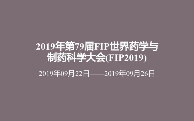 2019年第79屆FIP世界藥學與制藥科學大會(FIP2019)