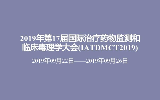 2019年第17届国际治疗药物监测和临床毒理学大会(IATDMCT2019)