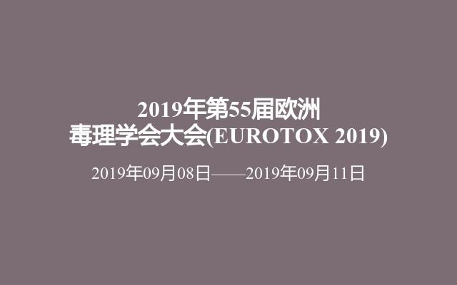 2019年第55届欧洲毒理学会大会(EUROTOX 2019)