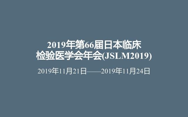 2019年第66届日本临床检验医学会年会(JSLM2019)