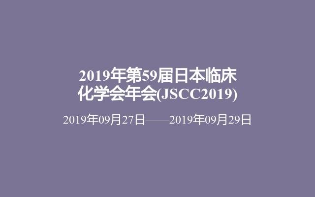 2019年第59届日本临床化学会年会(JSCC2019)