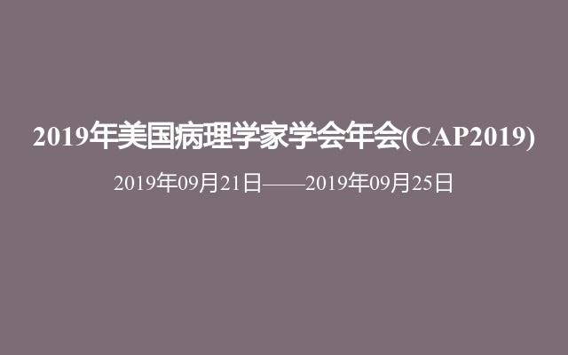 2019年美国病理学家学会年会(CAP2019)