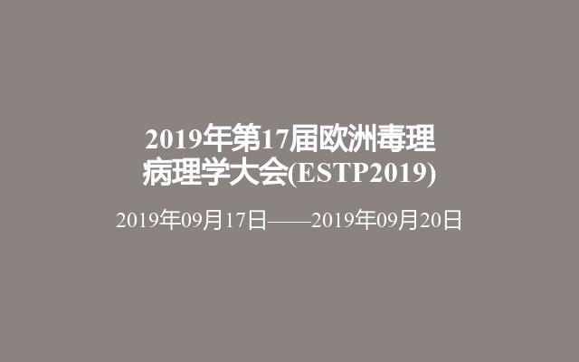 2019年第17届欧洲毒理病理学大会(ESTP2019)