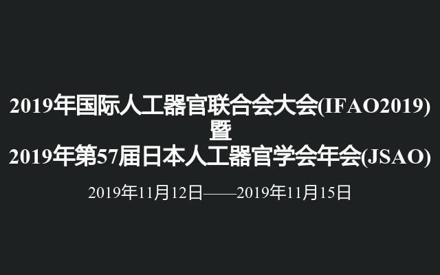 2019年国际人工器官联合会大会(IFAO2019)暨 2019年第57届日本人工器官学会年会(JSAO)