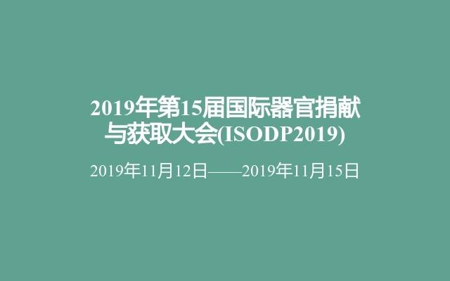 2019年第15届国际器官捐献与获取大会(ISODP2019)