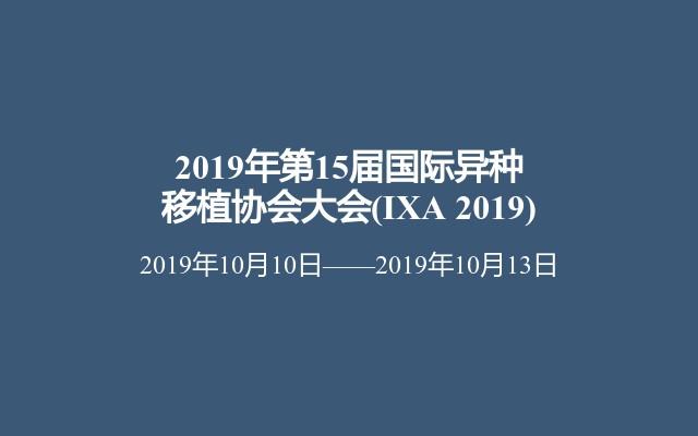 2019年第15届国际异种移植协会大会(IXA 2019)
