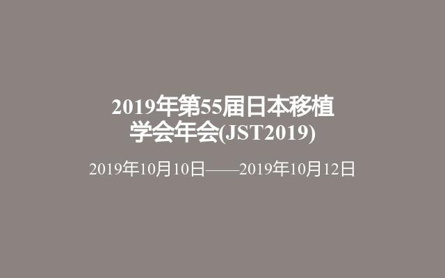 2019年第55届日本移植学会年会(JST2019)