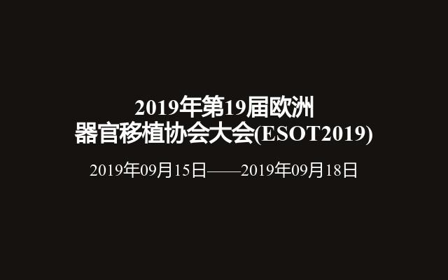 2019年第19届欧洲器官移植协会大会(ESOT2019)