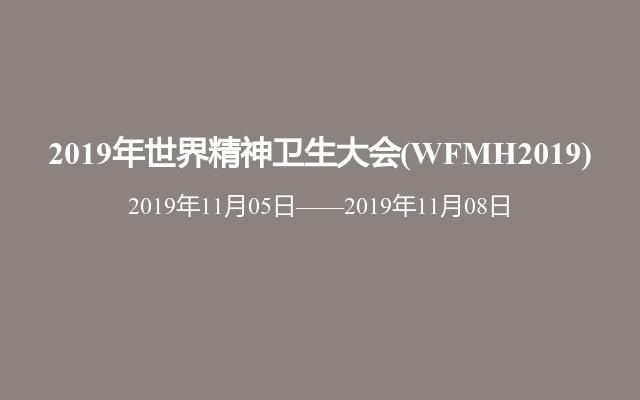 2019年世界精神卫生大会(WFMH2019)