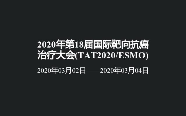 2020年第18届国际靶向抗癌治疗大会(TAT2020/ESMO)
