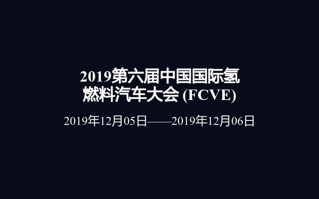 2019第六届中国国际氢燃料汽车大会(FCVE)