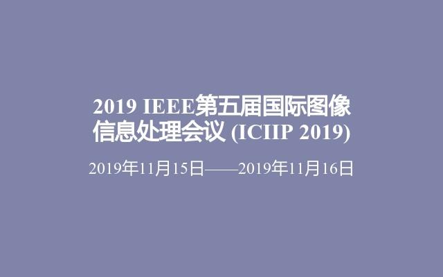 2019 IEEE第五届国际图像信息处理会议(ICIIP 2019)