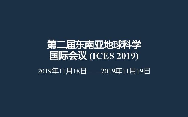 第二届东南亚地球科学国际会议(ICES 2019)