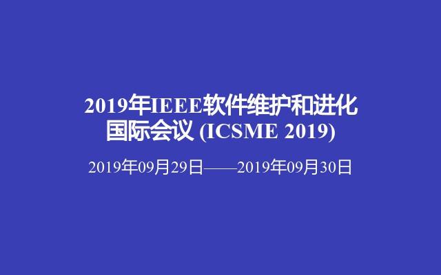 2019年IEEE软件维护和进化国际会议(ICSME 2019)