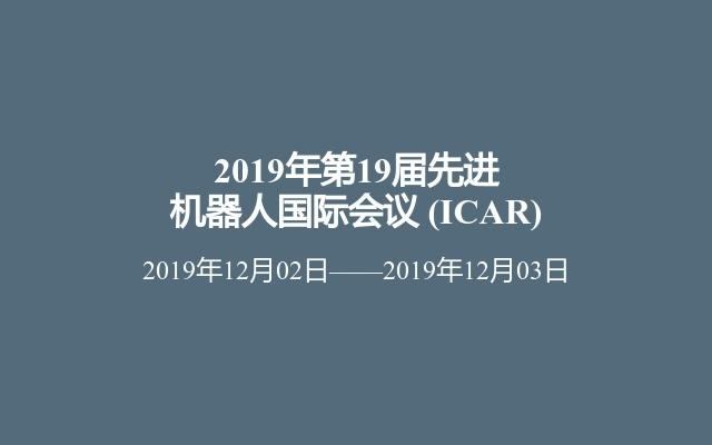 2019年第19届先进机器人国际会议(ICAR)
