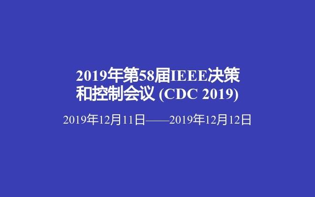 2019年第58届IEEE决策和控制会议(CDC 2019)
