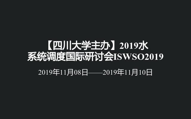【四川大学主办】2019水系统调度国际研讨会ISWSO2019