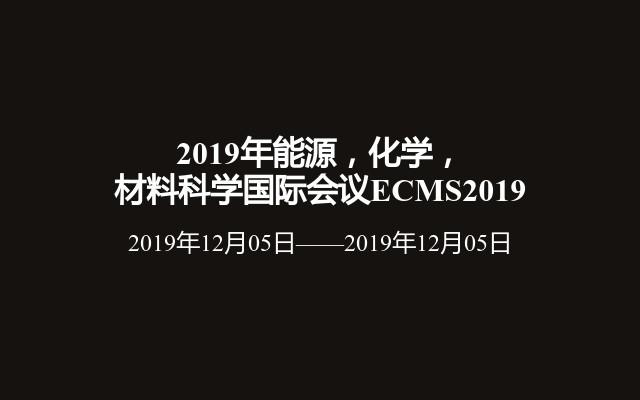 2019年能源,化学,材料科学国际会议ECMS2019