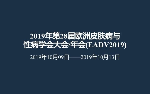 2019年第28届欧洲皮肤病与性病学会大会/年会(EADV2019)